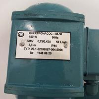 Насос электрический ПМ-50 (50 л/мин) - фото №1